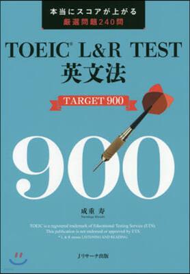 TOEIC L&R TEST英文 900
