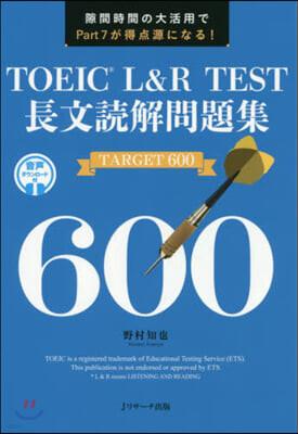 TOEIC L&R TEST長文 600