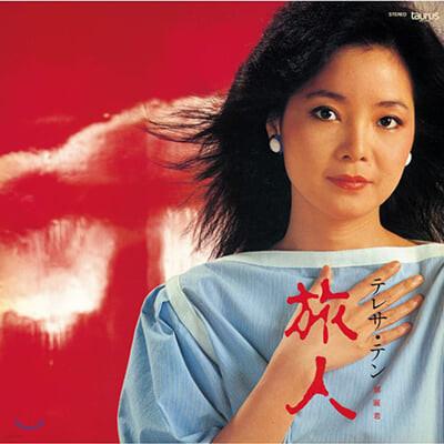 Teresa Teng (등려군) - 旅人 (여행자) [LP]