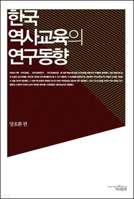 한국 역사교육의 연구동향
