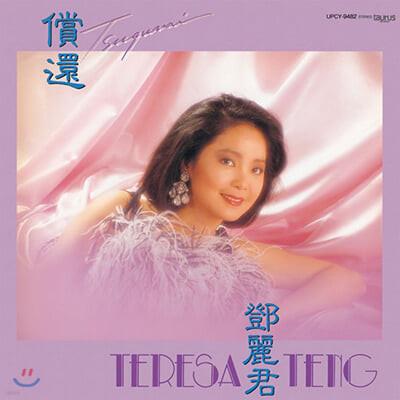 Teresa Teng (등려군) - 償還 (상환) [LP]