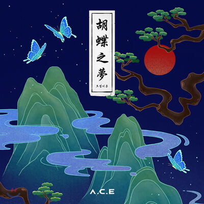 에이스 (A.C.E) - 미니앨범 4집 : 호접지몽 (HJZM : The Butterfly Phantasy)