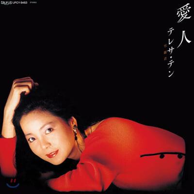 Teresa Teng (등려군) - 愛人 (애인) [LP]