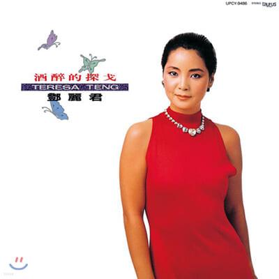 Teresa Teng (등려군) - 酒醉的探戈 (술취한 탱고) [LP]