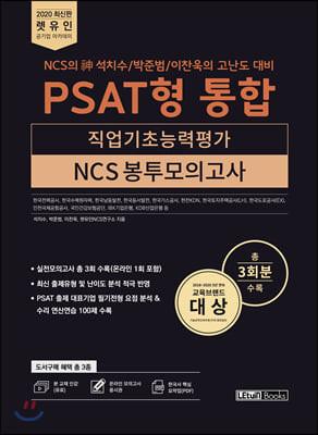 2020 최신판 렛유인 NCS의 神 석치수/박준범/이찬욱의 고난도 대비 PSAT형 통합 NCS 봉투모의고사