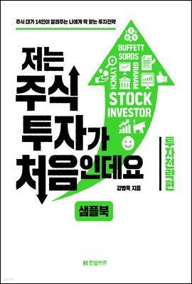 저는 주식투자가 처음인데요 : 투자전략편 (2020년 완전개정판) (샘플북)