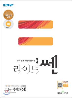 라이트 쎈 고등 수학(상) (2021년)