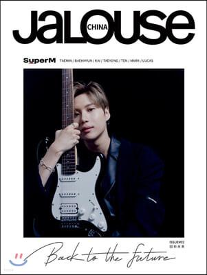 Jalouse China Issue #02 : 2020년 9월 : SuperM (슈퍼엠) 커버 (태민 ver.)