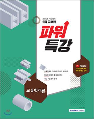2021 9급 공무원 파워특강 교육학개론