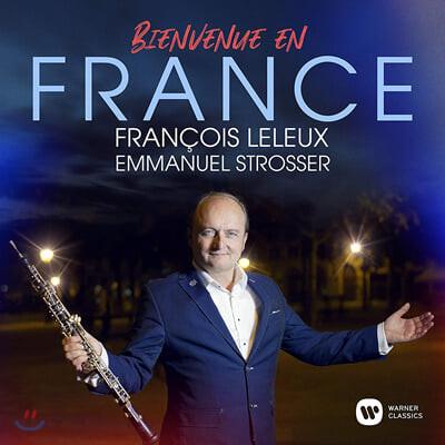 Francois Leleux 프랑스 오보에 작품집 - 프랑스와 를뢰 (Bienvenue en France)