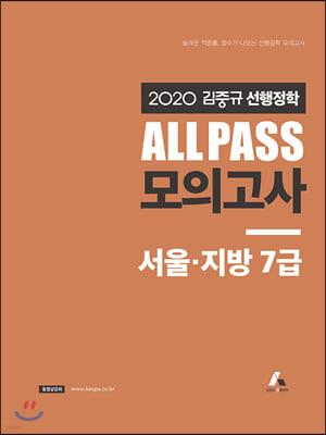2020 김중규 ALL PASS 선행정학 모의고사 서울 지방7급