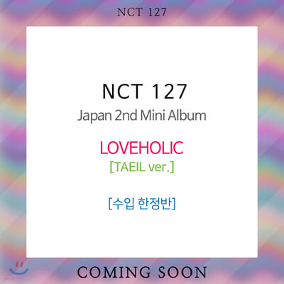 엔시티 127 (NCT 127) - Japan 2nd Mini Album : LOVEHOLIC [한정반] [TAEIL ver.]