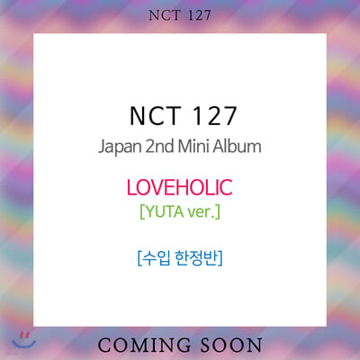 엔시티 127 (NCT 127) - Japan 2nd Mini Album : LOVEHOLIC [한정반] [YUTA ver.]