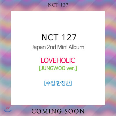 엔시티 127 (NCT 127) - Japan 2nd Mini Album : LOVEHOLIC [한정반] [JUNGWOO ver.]