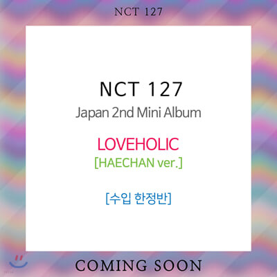 엔시티 127 (NCT 127) - Japan 2nd Mini Album : LOVEHOLIC [한정반] [HAECHAN ver.]
