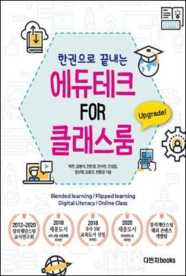 에듀테크 FOR 클래스룸 : 한 권으로 끝내는 원격교육, 온라인 수업 도구의 모든 것