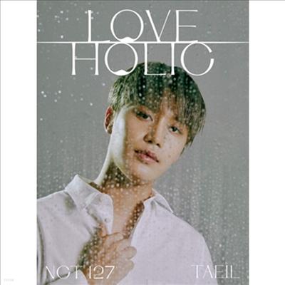 엔시티 127 (NCT 127) - Loveholic (태일 Ver.) (초회생산한정반)(CD)