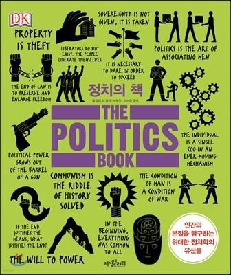 [중고] 정치의 책
