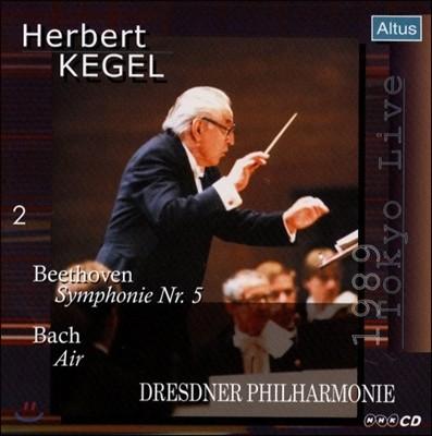 Herbert Kegel 베토벤: 교향곡 5번/ 바흐: 에어 - 헤르베르트 케겔
