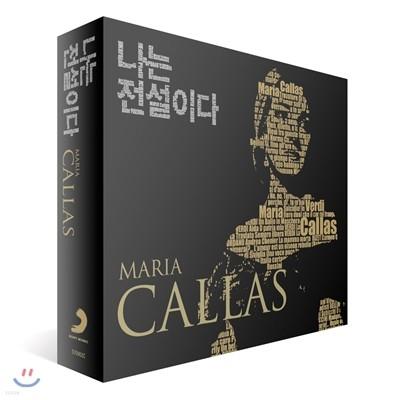나는 전설이다 : 마리아 칼라스 (The Legend Of Maria Callas)