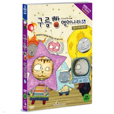 구름빵 영어나라 Vol.6 - 홍시가 되고 싶은 몽키 [구름빵 시즌 2]