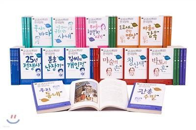 교과서 한국문학 B 세트