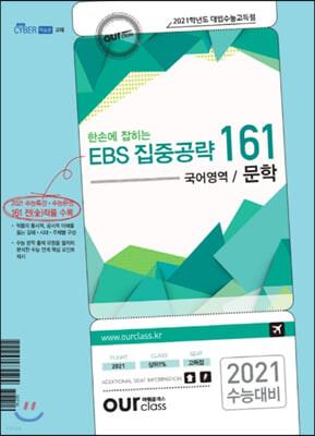 한 손에 잡히는 고등 국어영역 문학 EBS 집중공략 161 (2020년)