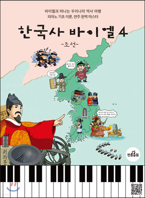 한국사 바이엘 4 조선