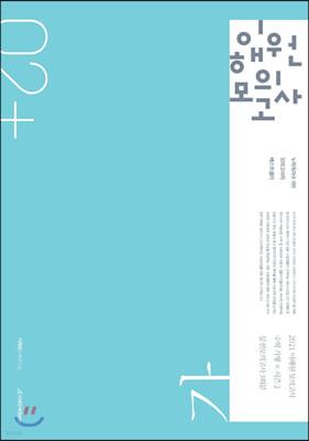2021 이해원 모의고사 수학 가형 시즌2 (2020년)