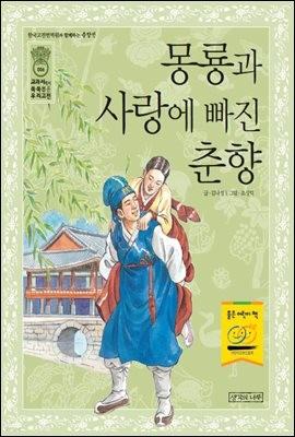 [대여] 몽룡과 사랑에 빠진 춘향
