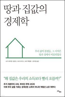 [대여] 땅과 집값의 경제학