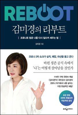 [대여] 김미경의 리부트