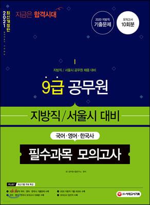 9급 공무원 지방직/서울시 대비 필수과목(국어 영어 한국사) 모의고사