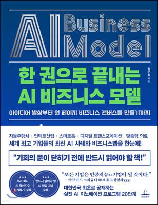 한 권으로 끝내는 AI 비즈니스 모델