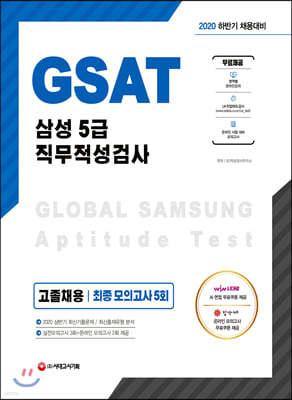 2020 하반기 채용대비 GSAT 삼성 직무적성검사 5급 고졸채용 최종모의고사 5회