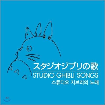 스튜디오 지브리의 노래 (Studio Ghibli Songs)