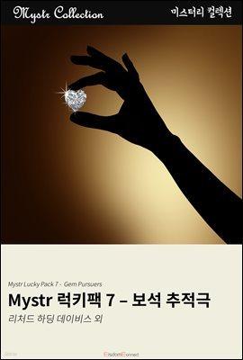 [대여] Mystr 럭키팩 7 - 보석 추적극