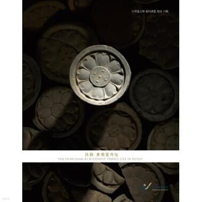 일제강점기 자료조사 보고 11집) 부여 동남리 사지