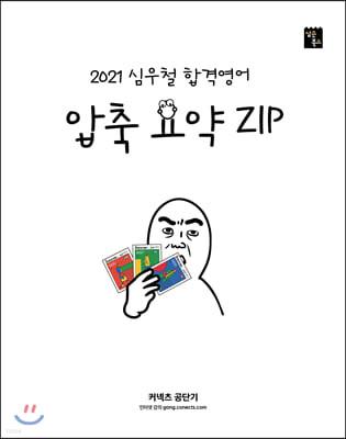 2021 심우철 합격영어 압축 요약 ZIP