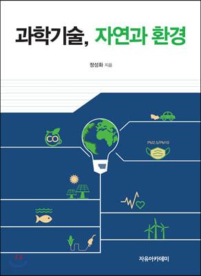 과학기술, 자연과 환경