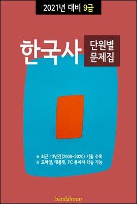 2021년 대비 9급 한국사 (단원별 문제집)