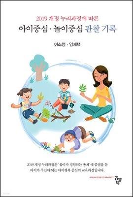 (2019 개정 누리과정에 따른) 아이중심 놀이중심 관찰 기록