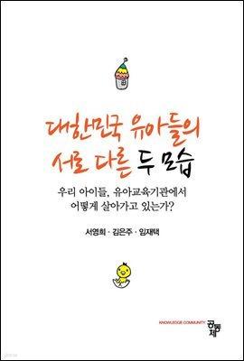 대한민국 유아들의 서로 다른 두 모습