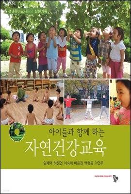 아이들과 함께 하는 자연건강교육
