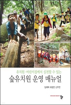숲유치원 운영 매뉴얼