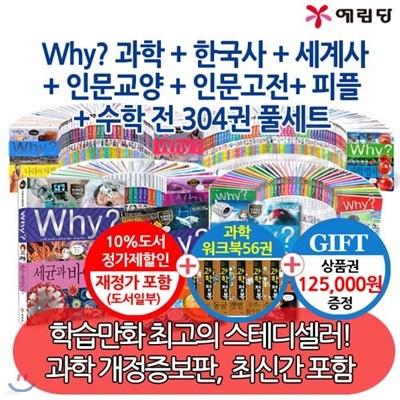 와이 why 과학+수학+한국사+세계사+인문304권풀세트
