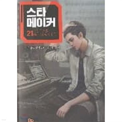 스타 메이커1-21완/637***북광장