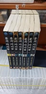 룬의 아이들 1-7완(설명참조)/241***북광장