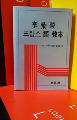 이휘영 프랑스어 교본  (도서출판 거암