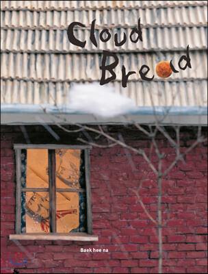 구름빵 영문판 Cloud Bread